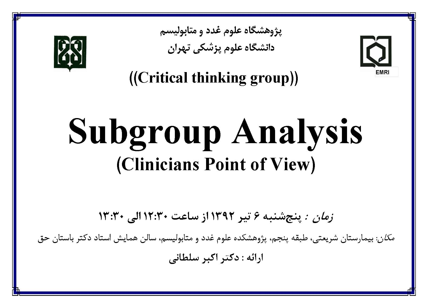 سخنرانی علمی هفتگی: Subgroup Analysis; Clinicians Point of View