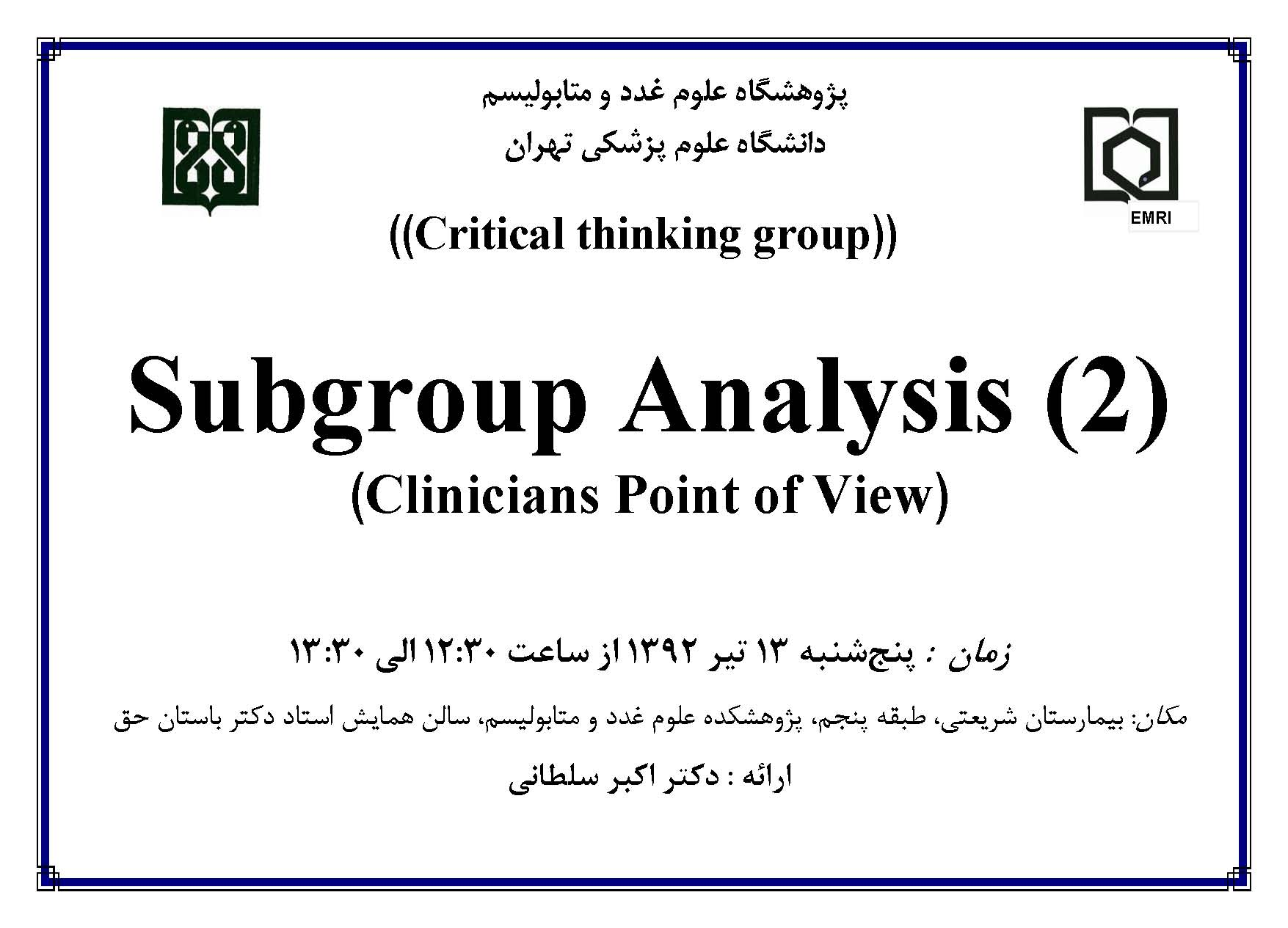 سخنرانی علمی هفتگی: Subgroup Analysis (2); Clinicians Point of View