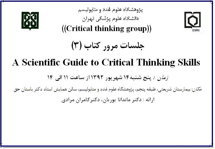 سخنراني علمي و هفتگي:A Scientific Guide to Critical Thinking Skills